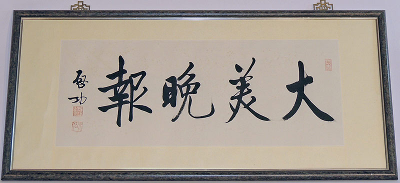 Framed Chinese Calligraphy with three red seals. $21,780