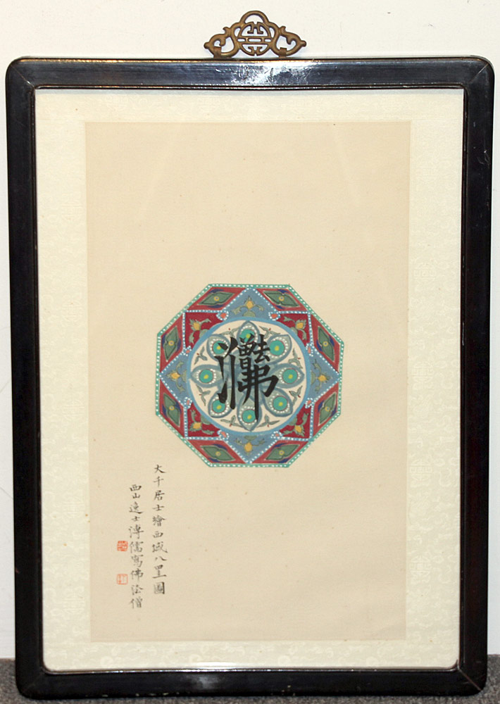 117. Chinese Calligraphy Panel. $246