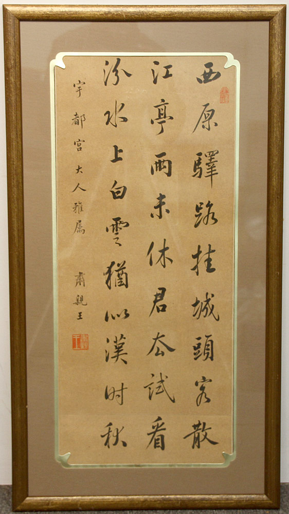 118. Chinese Calligraphy Panel. $676.50