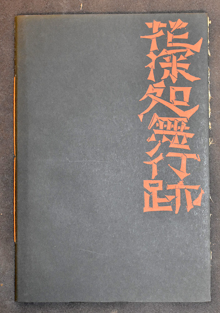 11. Munakata Shiko, The Way of the Woodcut. $492.