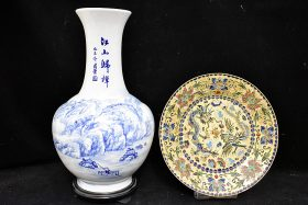 207. Chinese Vase and Cabinet Plate |  $47.20