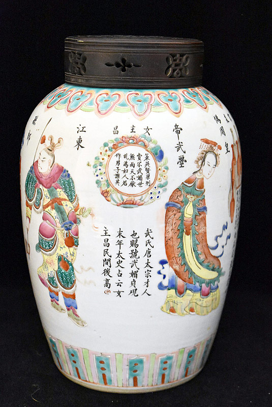 50. Chinese Famille Rose Porcelain Jar |  $584.25